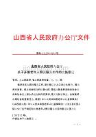 山西省人民政府办公厅关于开展老年人照顾服务工作的实施意见