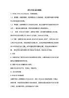 华为PCB设计规范文档