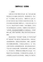《藤野先生》说课稿.doc教案备课书法百度文库图片