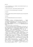 苏教数学四年级下册6.10、整理与练习[陈老师]【市一等奖】优质课