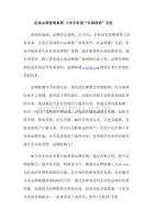"""经典品牌营销案例 小?#36164;只?#20511;""""饥饿营销""""完胜"""