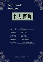 9.深色背景【封面+简历+自荐信+封底】