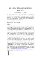ICT企?#26723;?#33829;销实践与战略的中韩国比较