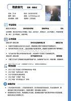18.蓝色条简历-个性简历毕业生简历
