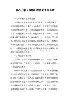 中心本部(小学)教务处工作总结.doc杏v本部岭小学太原图片