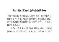 荆门县市区高中公布分数线录取题高中语文v高中图片