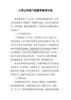 小学三年级下册数学教学计划_1.doc小学丹巴县城区图片