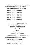 2014年高中录取最低分数线microsoftword文档郑州高中怎么样十二中图片