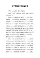 小学家校合作教育发言稿.doc