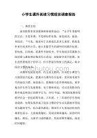 小学生课外阅读习惯小学调查报告.doc青菱现状图片