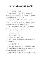 高中化学高中共存:知识总结离子.doc同学作文问题情谊图片