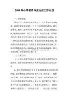 20xx年诗歌普法依法行政工作计划小学朗诵小学图片