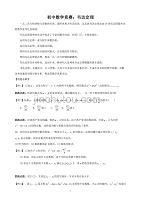 初中数学竞赛:韦达定理(附练习题及答案)
