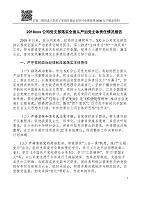 2018xxx公司党支部落实全面从严治党主体责任情况报告