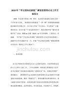 """2019年""""牢记使命启新航""""解放思想再讨论工作方案范文"""