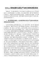 2018xxx局党组落实全面从严治党主体责任情况报告