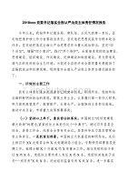 2018xxx党委书记落实全面从严治党主体责任情况报告