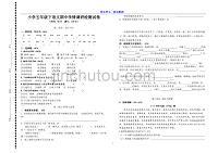 小学五年级下语文期中学情调研检测试卷【苏教版】