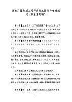 國家廣播電視總局行政規范性文件管理規定(征求意見稿)