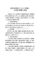 全市镇(街)党(工)委书记乡村振兴专题培训班建议方案