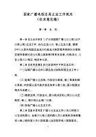 國家廣播電視總局立法工作規定(征求意見稿)