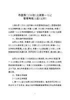 市直单位选派第一书记管理办法