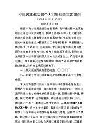 2019乡镇党委书记民主生活会对照检查材料新