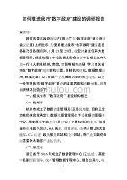 """广州市""""数字政府""""建设的调研报告"""