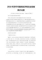 2018济宁市统计公报