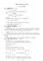 最新中考数学知识点经典总结