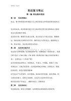 周叶中版宪法考研复习笔记-精简背诵版