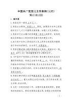 中国共产党党组工作条例(试行知识测试题)