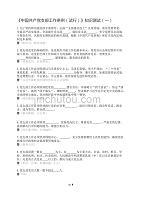 《中国共产党支部工作条例(试行)》知识测试题201812