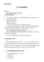东师2019年春季《中小学数学解题研究》离线考核【标准答案】