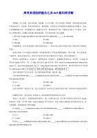 【极品推荐】高考英语陷阱题总汇共869题均附详解