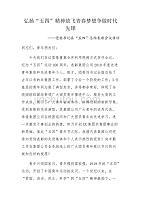 """集团公司党委书记在""""五四""""总结表彰会议讲话"""