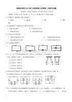 福建省两校2018届九年级物理上学期第二次联考试题新人教版(附答案)