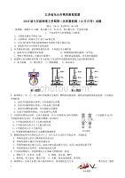 江苏东台市第四教育联盟2018届九年级物理上学期第二次质量检测12月月考试题苏科版(附答案)