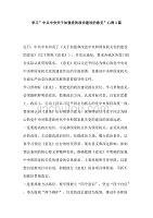 """学习""""中共中央关于加强党的政治建设的意见""""心得3篇"""