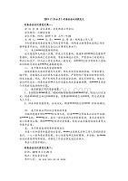 2019(1月-6月)村委会会议纪录范文