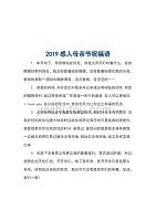 2019感人母亲节祝福语