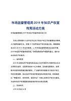 市场监督管理局2019年知识产权宣传周活动方案