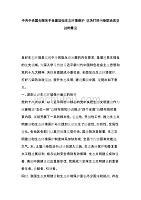 中共中央国务院关于全面加强生态环境保护 坚决打好污染防治攻坚战的意见