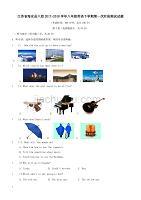 江苏省海安县八校2017_2018学年八年级英语下学期第一次阶段测试试题(附答案)