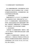"""""""4.15全民国家安全教育日""""普法宣传教育活动总结"""