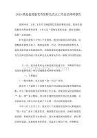 2019抓党建促脱贫攻坚特色亮点工作总结调研报告 - 副本