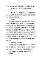 2018年度某区税务局党委书记抓基层党建工作述职评议点评问题整改方案