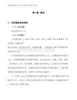钛粉系列生产建设项目招商引资报告(总投资15193.08万元)