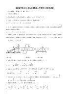 福建省两校2018届九年级数学上学期第二次联考试题华东师大版(附答案)