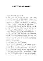 《中国共产党纪律处分条例》党课讲稿2019